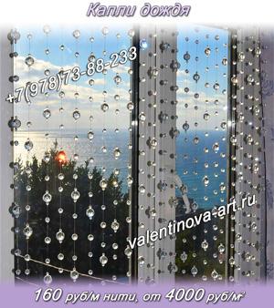 Капли-дождя штора из бусин