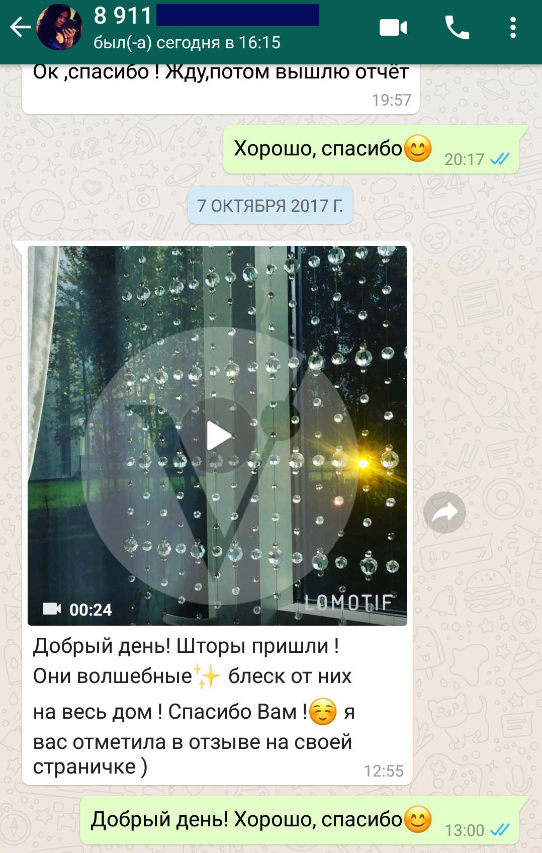 20171010_200906