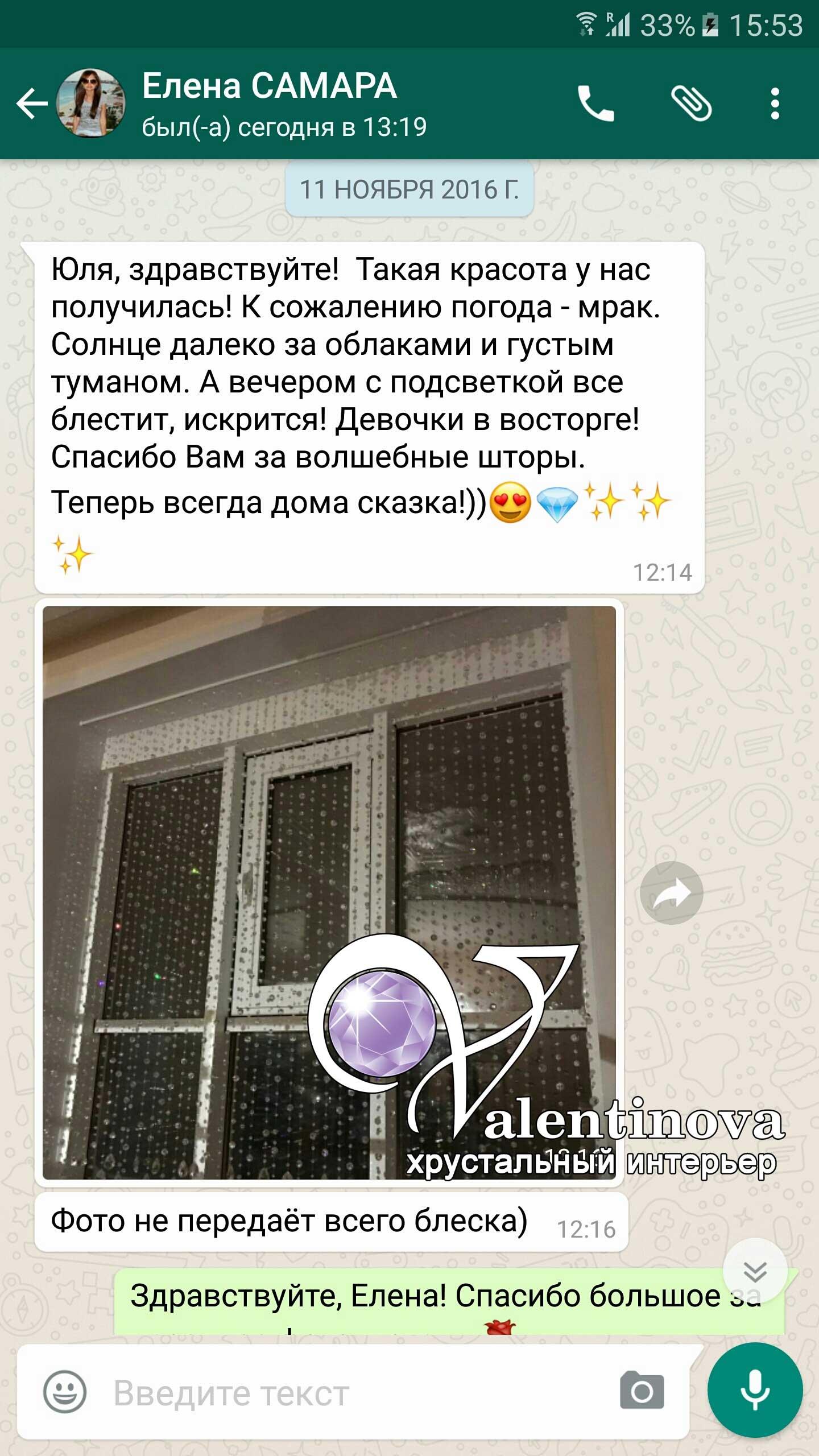 Screenshot_2016-12-06-15-53-27