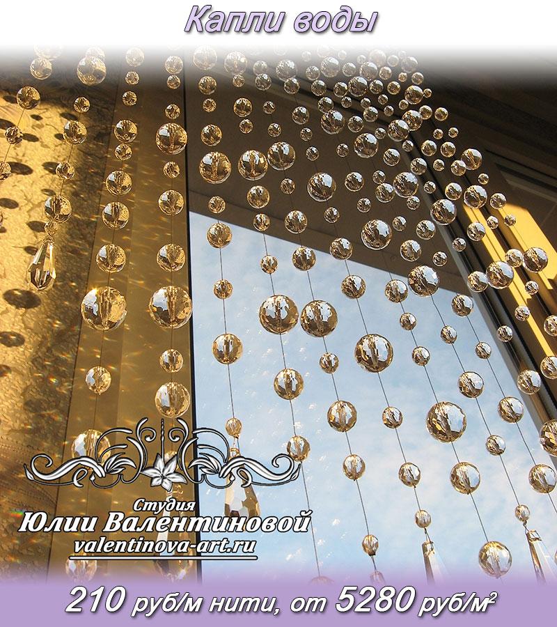 Капли-воды шторы из бусин