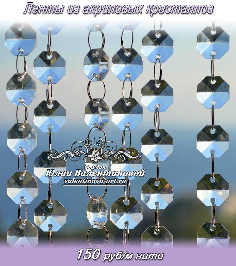Ленты-из-акриловых-кристаллов